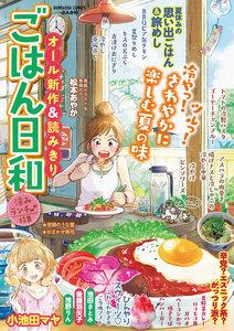 ごはん日和 Vol.1 涼みランチ♪ 電子書籍版