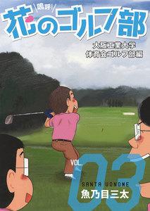 嗚呼!花のゴルフ部