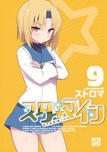 スターマイン (9)【電子特別版】