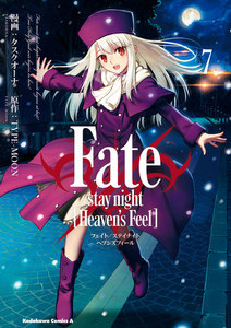 Fate/stay night [Heaven's Feel]7巻