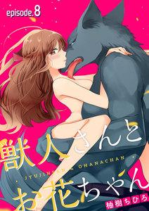 獣人さんとお花ちゃん【分冊版】 8巻