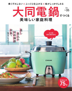 Mart 大同電鍋でつくる美味しい家庭料理 Martブックス Vol.35