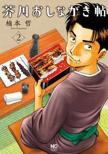 芥川おしながき帖 2巻