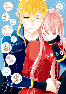 【デジタル版限定特典付き】冥土の恋は閻魔次第! 5巻