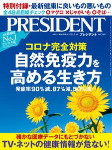 PRESIDENT 2020.7.3