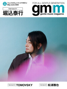 Gentle music magazine(ジェントルミュージックマガジン) vol.55