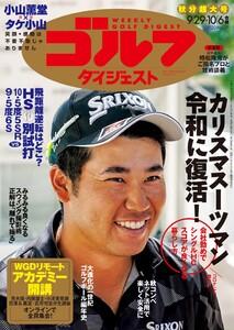 週刊ゴルフダイジェスト 2020年9月29日・10月6日号 電子書籍版