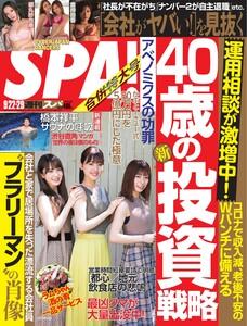 SPA! 2020 09/22・29合併号 電子書籍版