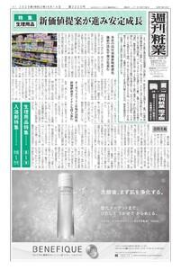 週刊粧業 第3220号 電子書籍版