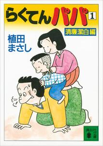 らくてんパパ(1)清廉潔白編 電子書籍版