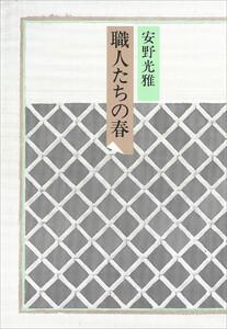 職人たちの春 電子書籍版