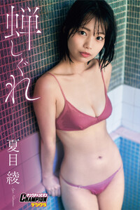 夏目綾「蝉しぐれ」【ヤングチャンピオンデジグラ】
