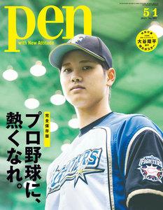 Pen 2015年 5/1号 電子書籍版