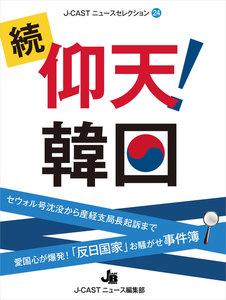 続・仰天!韓国 電子書籍版