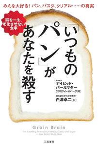 「いつものパン」があなたを殺す 電子書籍版