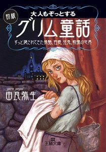 大人もぞっとする初版『グリム童話』 電子書籍版