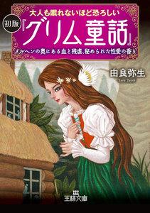 大人も眠れないほど恐ろしい初版『グリム童話』 電子書籍版