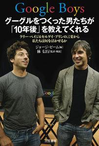 Google Boys グーグルをつくった男たちが「10年後」を教えてくれる 電子書籍版