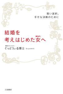 結婚を考えはじめた女へ 電子書籍版