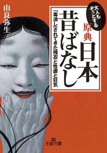【原典】『日本昔ばなし』 電子書籍版