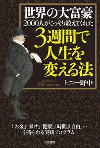 世界の大富豪2000人がこっそり教えてくれた3週間で人生を変える法 電子書籍版