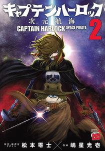キャプテンハーロック~次元航海~ 2巻