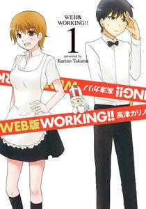 WEB版 WORKING!! (1) 電子書籍版