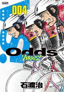 Odds VS! 4巻