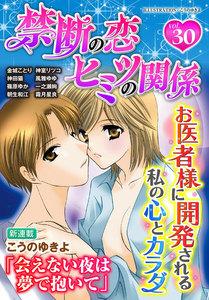 禁断の恋 ヒミツの関係 vol.30