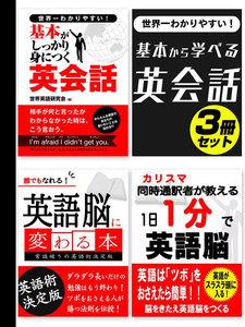 世界一わかりやすい!基本から学べる英会話3冊セット