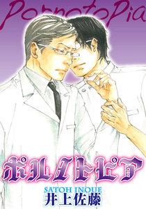 ポルノトピア【短編】