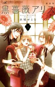 黒薔薇アリス(新装版) 3巻