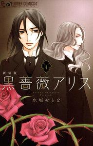 黒薔薇アリス(新装版) 4巻