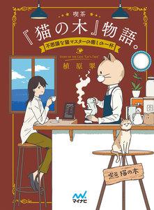 喫茶『猫の木』物語。~不思議な猫マスターの癒しの一杯~