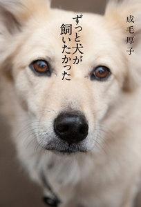 ずっと犬が飼いたかった 電子書籍版