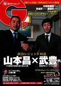 週刊Gallop(ギャロップ) 1月15日号