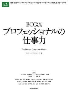 BCG流 プロフェッショナルの仕事力
