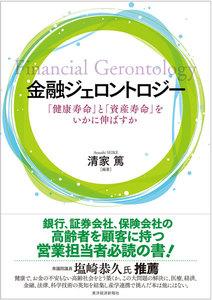 金融ジェロントロジー―「健康寿命」と「資産寿命」をいかに伸ばすか