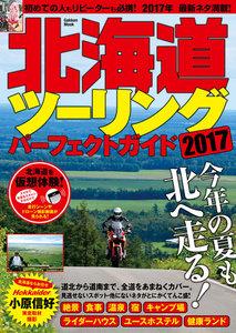 北海道ツーリングパーフェクトガイド2017