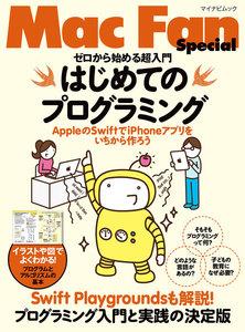 ゼロから始める超入門 はじめてのプログラミングAppleのSwiftでiPhoneアプリをいちから作ろう