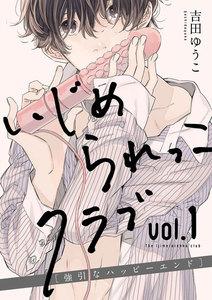 いじめられっこクラブ vol.1~強引なハッピーエンド~