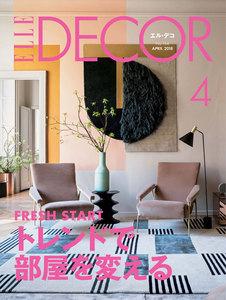 ELLE DECOR 2018年4月号 No.154