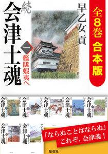 【合本版】続 会津士魂(全8巻)
