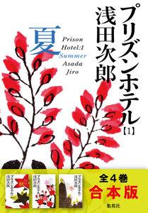 【合本版】プリズンホテル 夏・秋・冬・春