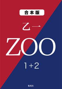 ZOO 1+2