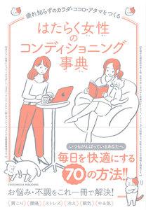 はたらく女性のコンディショニング事典 電子書籍版