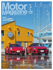 MotorMagazine 2019年5月号 電子書籍版