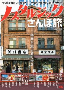 ぴあMOOK ノスタルジックさんぽ旅 首都圏版 電子書籍版