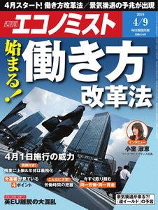エコノミスト 2019年04月09日号 電子書籍版