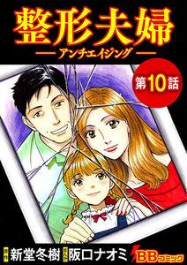 整形夫婦─アンチエイジング─(分冊版) 10巻
